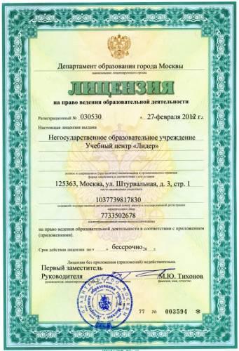 Аттестат аккредитации федерального агентства по техническому регулированию и метрологии сарк ru0001441371 до